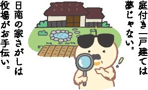 <b>町営住宅 きりしま団地・多里団地・カンファト日南団地</b>
